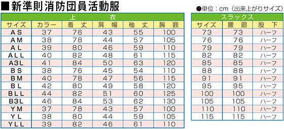 size_shinkijyun_katsudou_danin.jpg