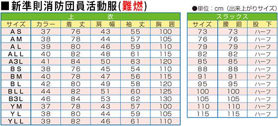 katudou_danin_sinjunsoku_nannen_size
